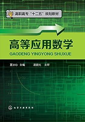 高等应用数学.pdf