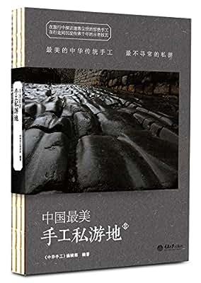 中国最美手工私游地2.pdf