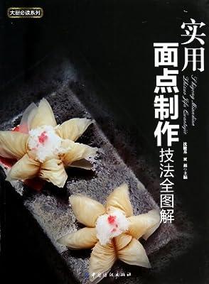 大厨必读系列:实用面点制作技法全图解.pdf