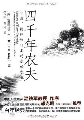 四千年农夫:中国、朝鲜和日本的永续农业.pdf