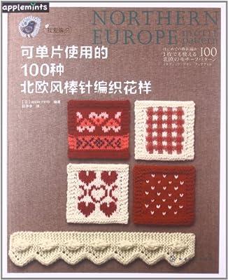 可单片使用的100种北欧风棒针编织花样.pdf