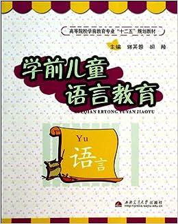 《学前儿童语言教育(高等院校学前教育