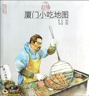 厦门小吃地图.pdf