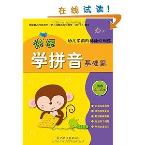 幼儿学前阶梯趣味训练快乐学拼音(基础篇)\/江西