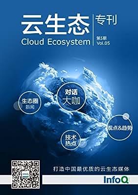 云生态专刊2015年第5期.pdf