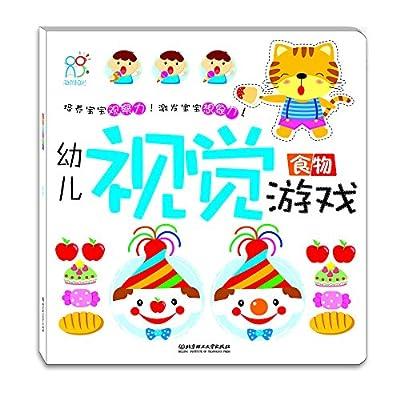 幼儿视觉游戏:食物.pdf