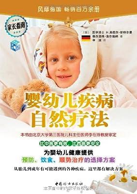 婴幼儿疾病自然疗法.pdf