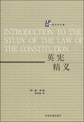 英宪精义.pdf