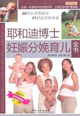 耶和迪博士妊娠分娩育儿全书.pdf