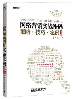 网络营销实战密码:策略、技巧、案例.pdf