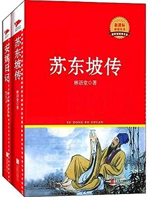 苏东波传+安妮日记.pdf