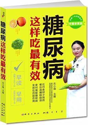 高血脂:这样吃最有效.pdf