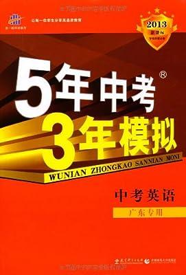 2013曲一线科学备考•5年中考3年模拟:中考英语.pdf