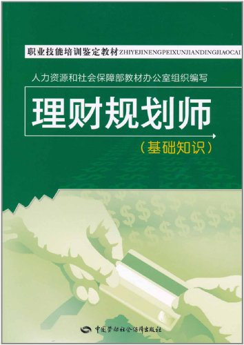 理财规划师(基础知识) (平装) 人力资源和社会保障部教材办公室 图片