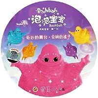泡泡宝宝:奇妙的舞台会响的袜子