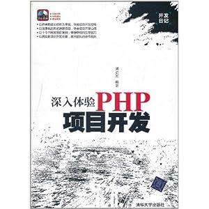 深入体验PHP项目开发|pdf电子书(70.5M) - pdfhome - PDF电子书城