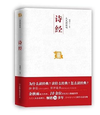 先民的歌唱:诗经.pdf
