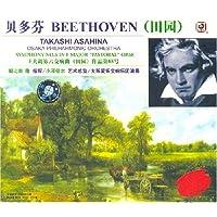贝多芬交响曲4 田园