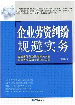 企业劳资纠纷规避实务.pdf