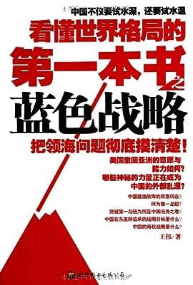看懂世界格局的第一本书之蓝色战略.pdf