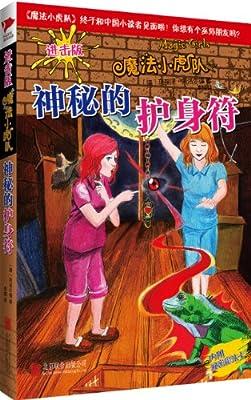 魔法小虎队:神秘的护身符.pdf