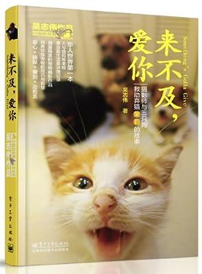 来不及,爱你:摄影师与三只狗救助弃猫茉莉的故事.pdf