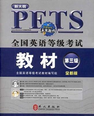 未来教育•全国英语等级考试教材.pdf