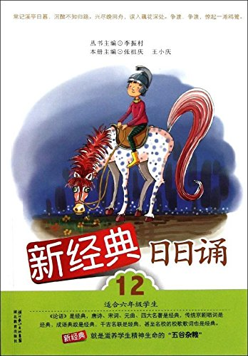 新经典•日日诵:第12册(适合6年级学生)-图片