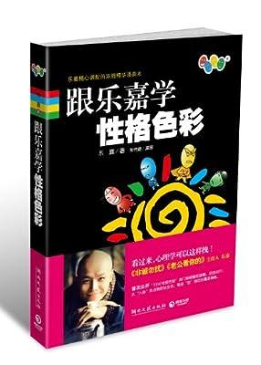 跟乐嘉学性格色彩.pdf