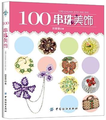 100串珠美饰.pdf