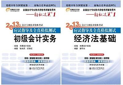2013年会计专业技术资格考试应试指导及全真模拟测试•轻松过关1•初级会计全套2本 [平装].pdf