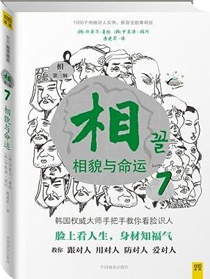 相7:相貌与命运.pdf