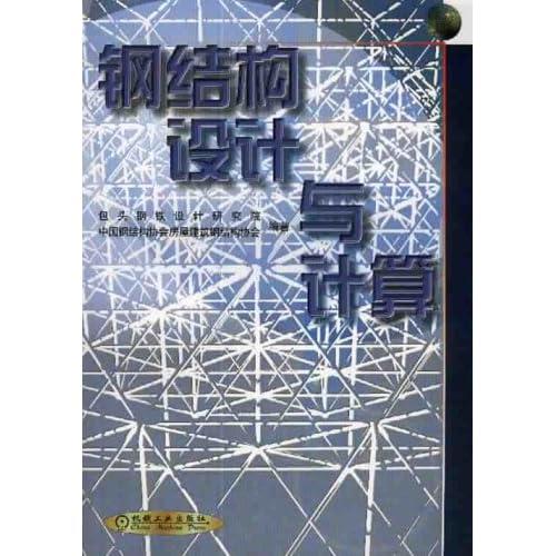 钢结构设计与计算报价/土力学,地基基础工程类图书-智