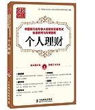 中国银行业专业人员职业资格考试标准教材与专用题库:个人理财-图片