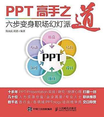PPT高手之道 六步变身职场幻灯派.pdf
