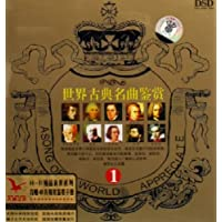 世界古典名曲鉴赏1