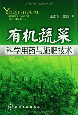 有机蔬菜科学用药与施肥技术.pdf