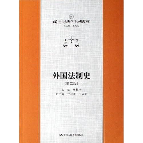 外国法制史(21世纪法学系列教材)