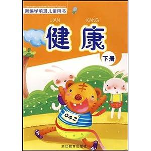 健康(下)/新编学前班儿童用书/李运庆-图书-亚马逊