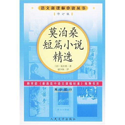 莫泊桑短篇小说精选 修订版
