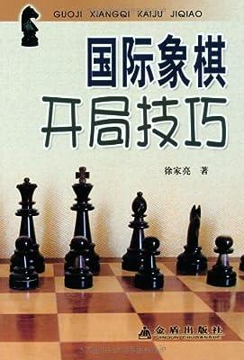 国际象棋开局技巧.pdf