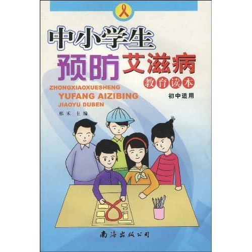 中小学生预防艾滋病教育读本(初中适用)