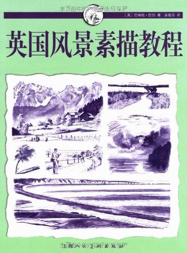 西方经典美术技法译丛 英国风景素描教程图