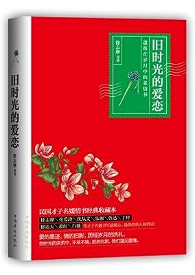 旧时光的爱恋:遗落在岁月中的老情书.pdf