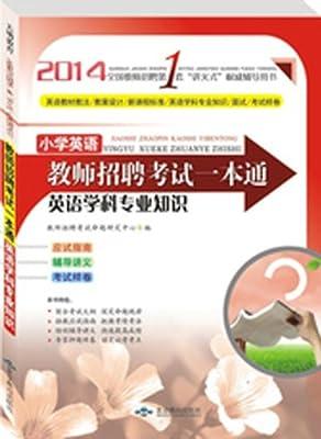 天明2014年小学英语教师招聘考试一本通教材 英语学科专业知识.pdf