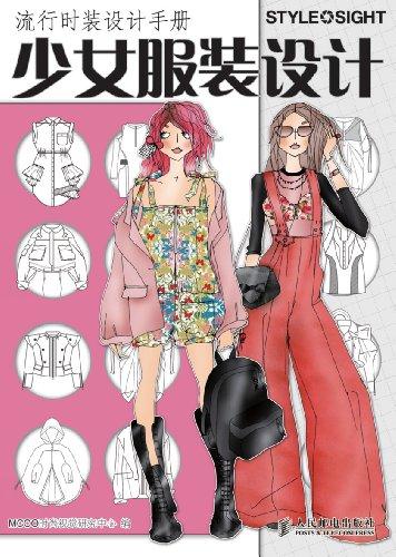 册:少女服装设计图片