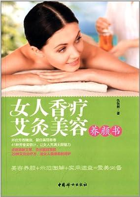 女人香疗艾灸美容养颜书.pdf
