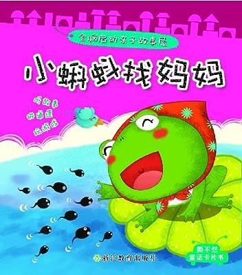 小蝌蚪找妈妈.pdf