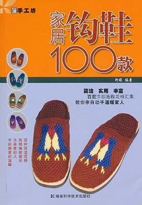 手工坊:家居钩鞋100款.pdf