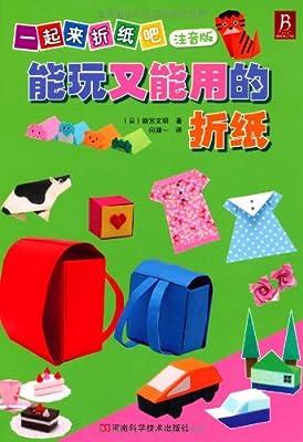 一起来折纸吧:能玩又能用的折纸.pdf